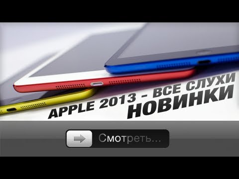 Apple 2013 – iPhone 5S, iOS 7, iPad 5, iPad mini 2, iWatch, iTV и др.