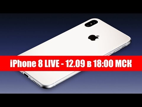 Apple iPhone 8 Live – 12.09 в 18:00 МСК – iPhone 8, 7S, 7S Plus, Watch LTE, TV 4K